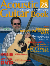 guitarbook.jpg